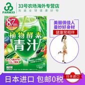 87种果蔬酵素大麦若叶青汁20袋 日本井藤汉方青汁 进口保税 临期