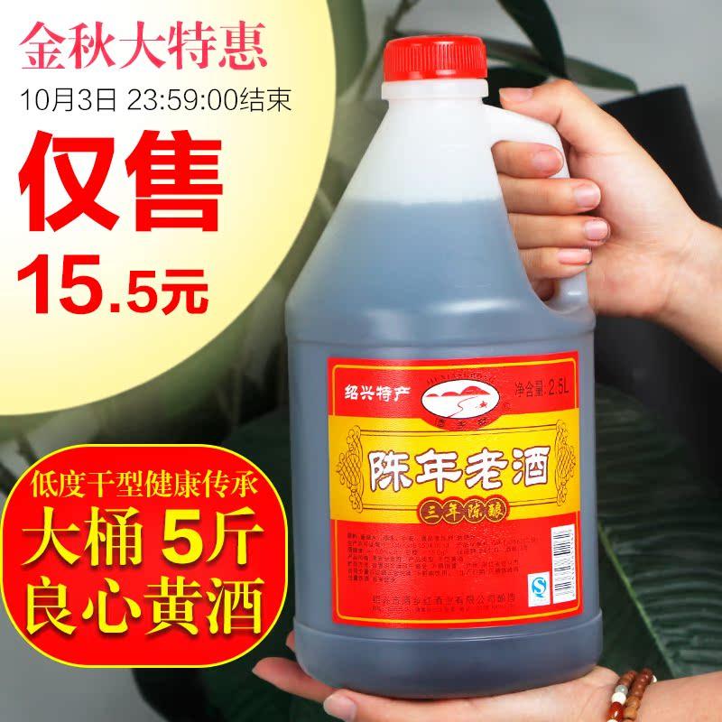 绍兴黄酒 酒乡红壶装桶装手工黄酒 糯米黄酒干型低度酒5斤实惠装