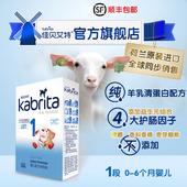 佳贝艾特婴幼儿羊奶粉优装 进口 150g1段荷镭荚装 kabrita旗舰店