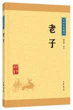 译注 作者 2016年1月 出版社 中华书局 老子 正版现货 出版时间 中华经典 饶尚宽 藏书·升级版 包邮