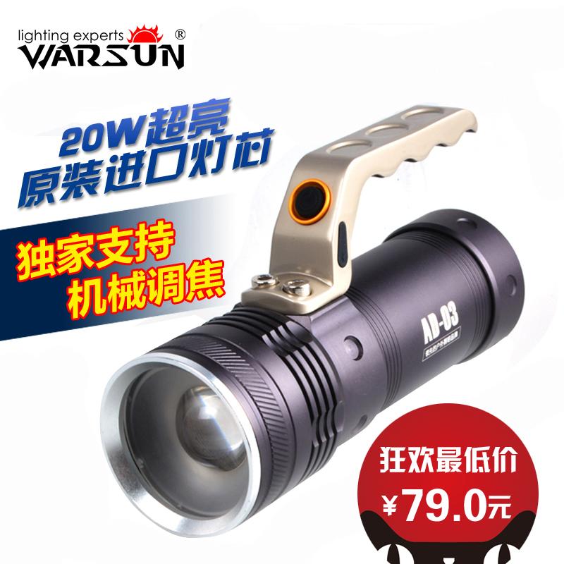 【沃尔森】强光手电筒远射充电20W探照灯打猎巡逻户外手提手电筒