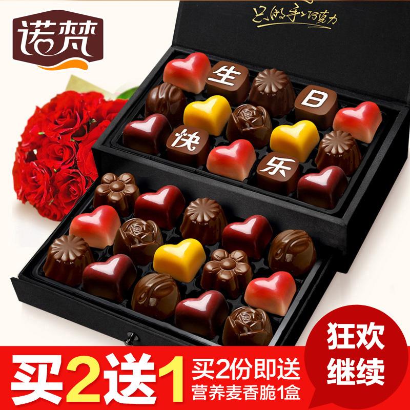 诺梵创意巧克力礼品diy手工刻字生日礼盒包邮(代可可脂)