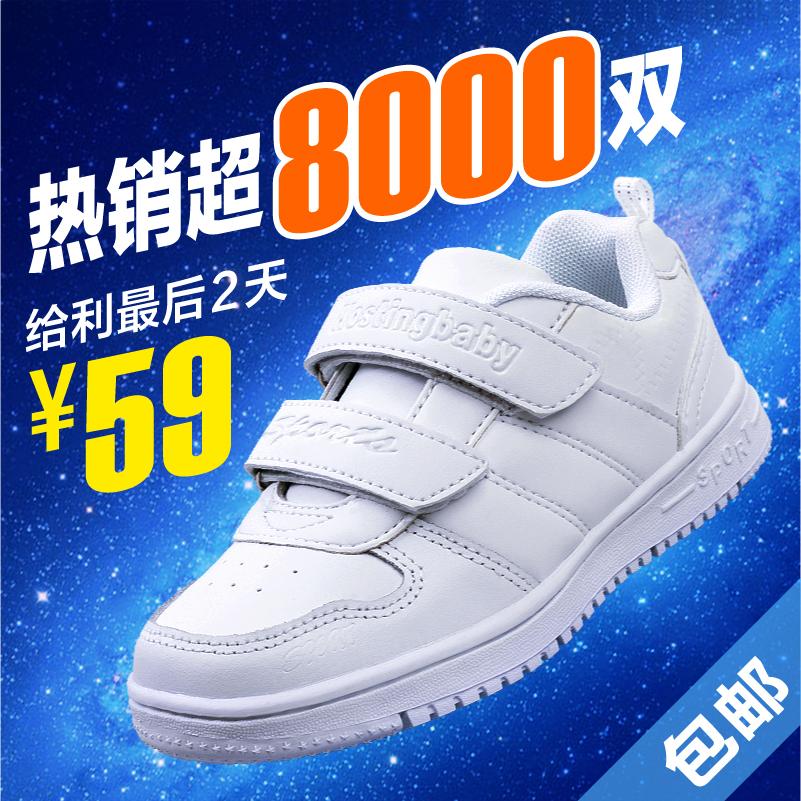 小宝当家童鞋男童儿童白色运动鞋女童白波鞋真皮头防滑板鞋韩版潮