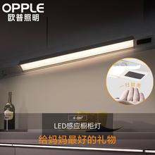 欧普照明led橱柜灯红外线感应灯展台灯橱窗灯衣柜灯洗手台感应灯图片