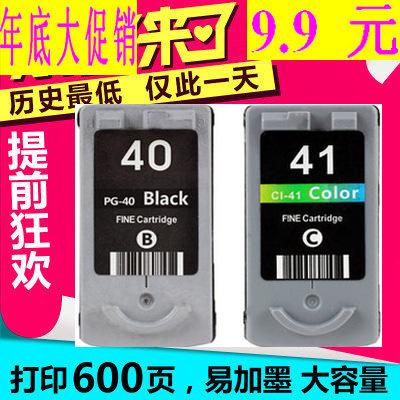 科展 佳能IP1180 MP145 IP1880 IP1980 IP2580 PG 40黑色墨盒