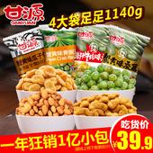 甘源牌蟹黄瓜子蚕豆青豆组合1140g 坚果休闲零食炒货特产独立小包