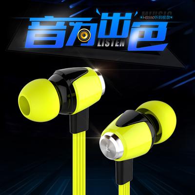 [折享价] Hiphophippo/哈马 hs550重低音线控耳机 面条入耳式耳塞带麦耳机