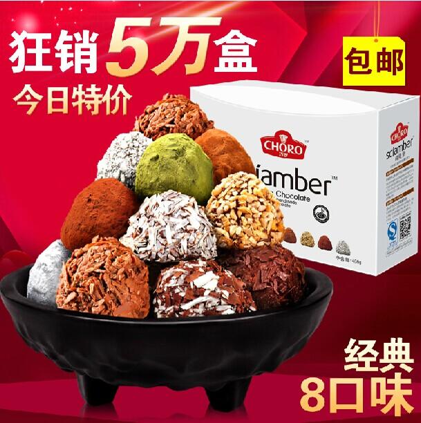 巧罗进口料手工松露巧克力礼盒8口味408g零食品包邮(代可可脂)