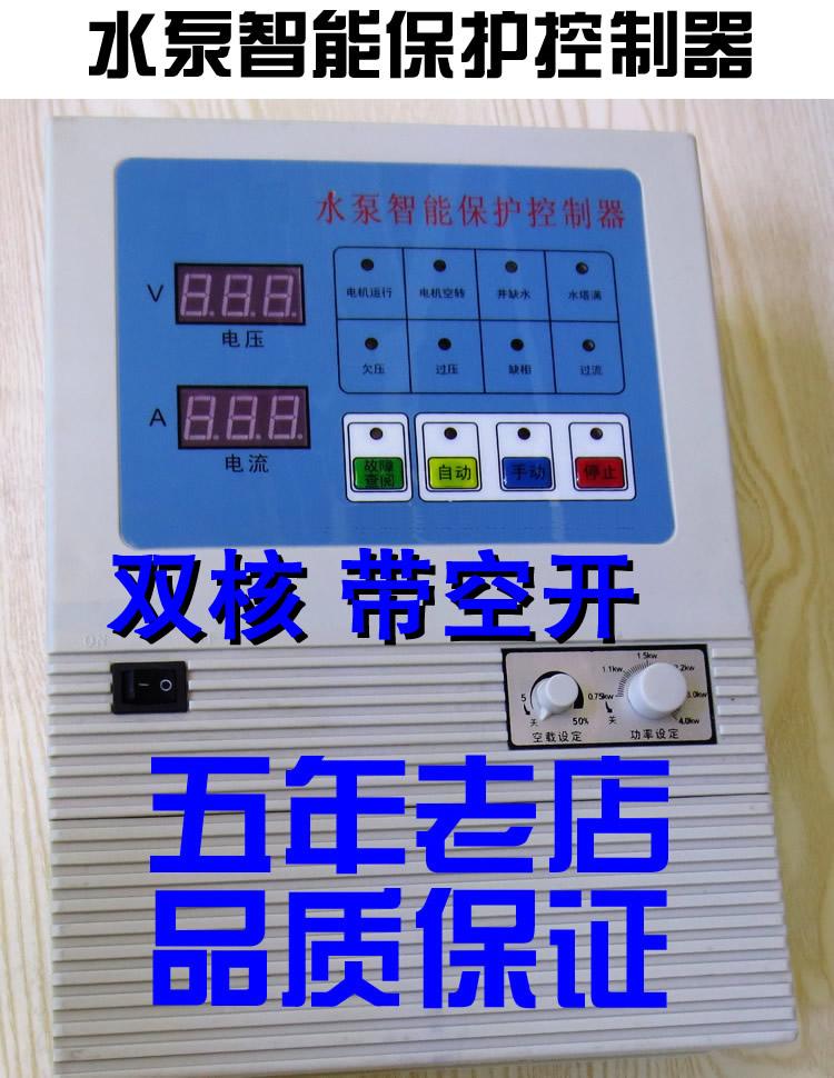 水泵智能保护控制器/三相水泵液位压力