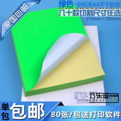 a4纸花边装饰图