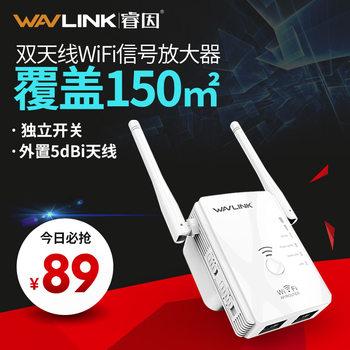 睿因wifi信号放大器无线中继器路