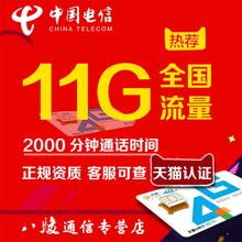 电信4g手机卡流量卡上网卡 0月租电话卡号码卡全国通用电信流量卡