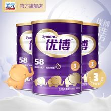 【组合】圣元 优博58 圣元优博3段奶粉900g*3罐装 幼儿奶粉