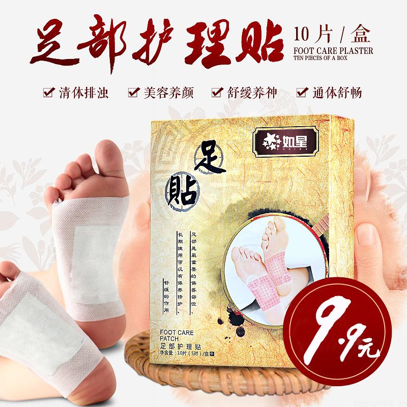 改善睡眠足贴清体养颜祛湿足贴足部护理脚底贴睡眠贴