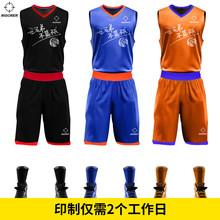 准者篮球服套装 男女球队球衣篮球比赛训练服DIY定制印字印号