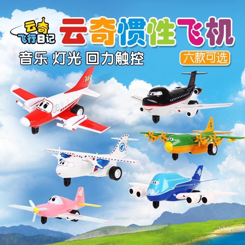 环奇回力惯性车 云奇声光玩具飞机 儿童惯性玩具车套装 宝宝玩具