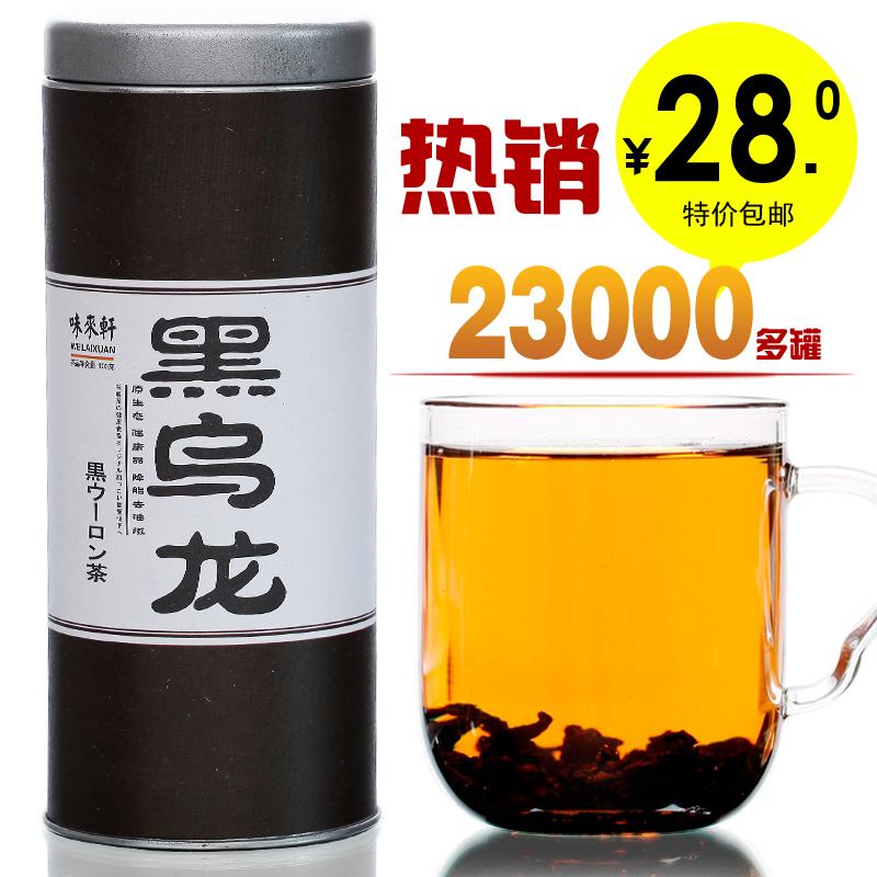 正品包邮精选高山 油切黑乌龙茶 味来轩出口级日本黑乌龙茶叶特价