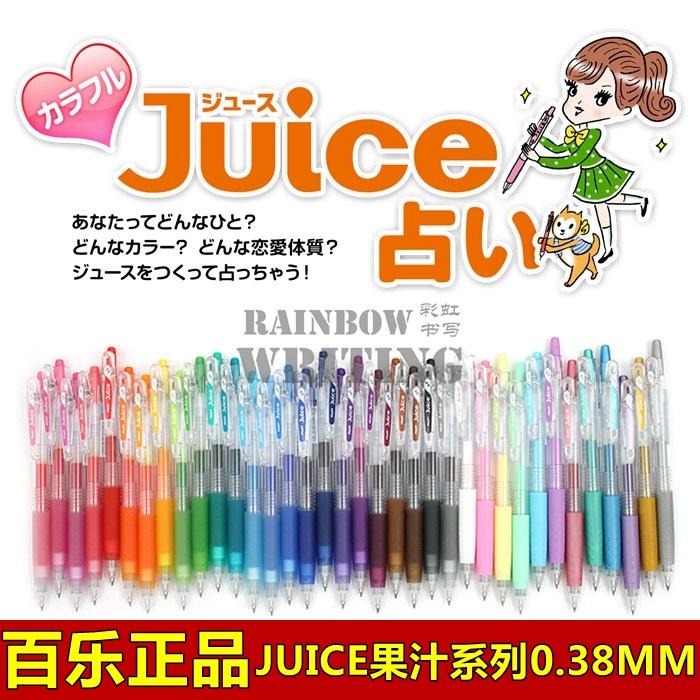 5支包邮 日本百乐JUICE果汁彩色水笔 LJU-10UF 按动中性笔 0.38mm