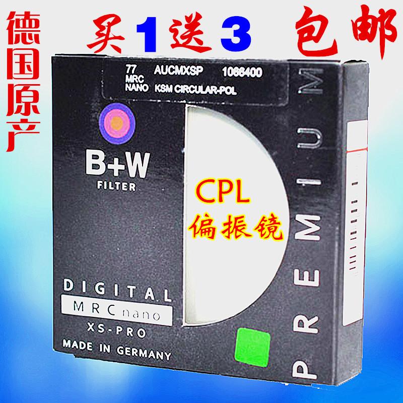 正品 德国B+W67 72 77 82mm XSP KSM MRC CPL 凯氏超薄多膜偏振镜