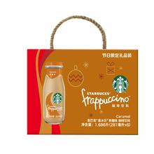 【天猫超市】starbucks/星巴克星冰乐焦糖节日钥匙扣套装281ml*6
