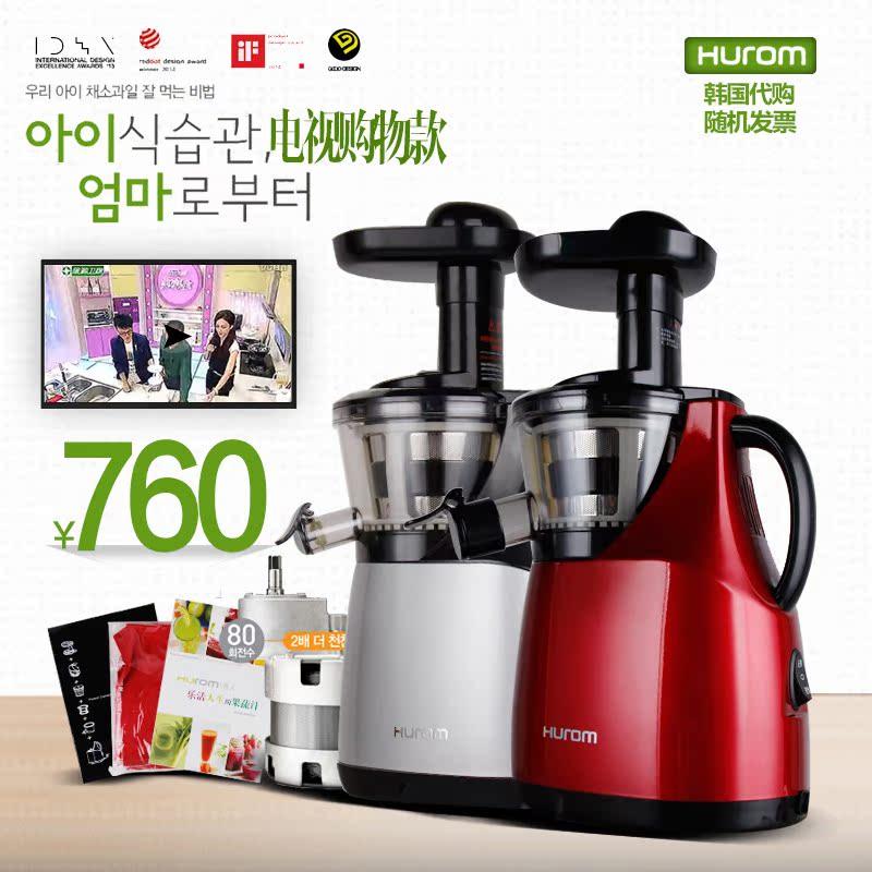 韩国原装进口Hurom/惠人HU-500DG原汁机低速榨汁机果汁机正品包邮