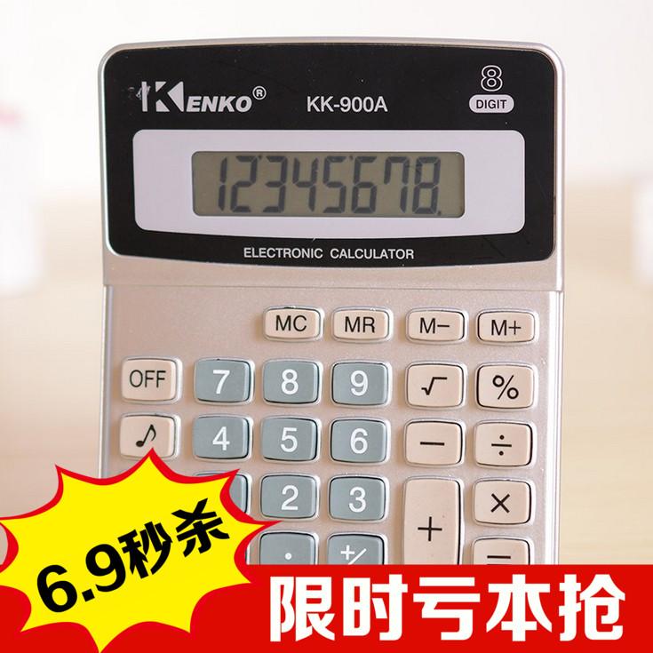 满包邮 KK-900A台式计算器 8位商务型计算机办公财务学习