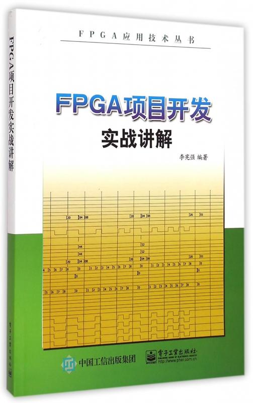 【包邮正版赠运保险】 FPGA项目开发实战讲解/FPGA应用技术丛书   精选畅销推荐必读专注品牌 学习乐图书