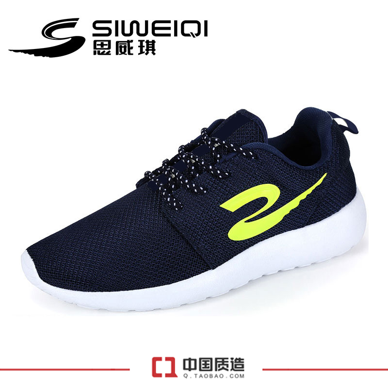 思威琪运动鞋 秋季跑步鞋韩版男鞋子 透气网布鞋情侣鞋