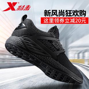 特步男鞋2017新款春季运动鞋男透气网面跑步鞋学生休闲鞋旅游鞋子