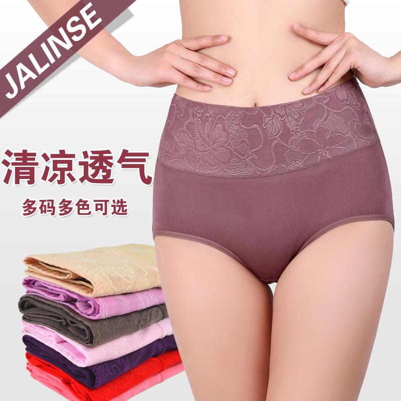 内裤女士中腰高腰无痕收腹胖mm大码妈妈三角裤比纯棉全棉莫代尔柔