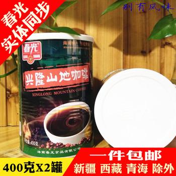 春光兴隆山地咖啡400gX2罐 海南特产冲饮 提神咖啡粉 速溶咖啡