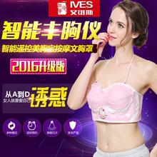 艾维斯电动丰胸仪器胸部按摩器热敷乳腺乳房增大防下垂丰乳护理仪