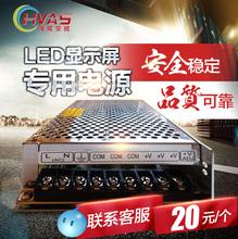 LED显示屏电源5V40A200W适配器稳压器变压器足功率科聚创可带14块