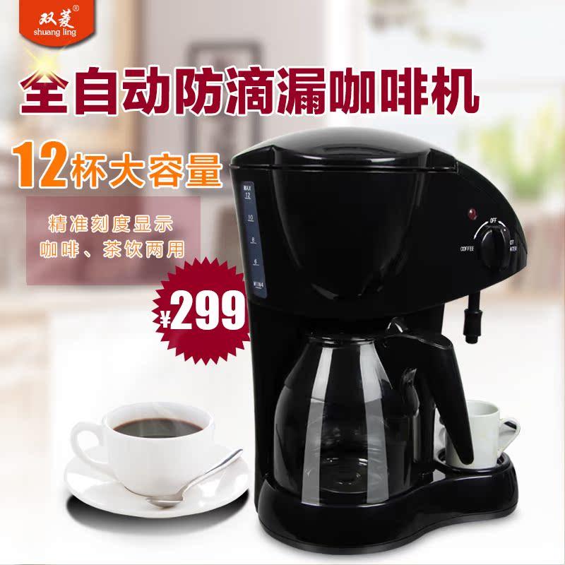 双菱 KF-001全自动咖啡机家用 煮咖啡壶 可泡茶机 保温 防滴漏