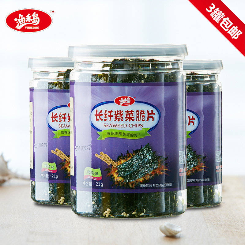 渔禾岛长纤紫菜脆片 烤肉味3罐装 儿童休闲零食 高级即食海苔