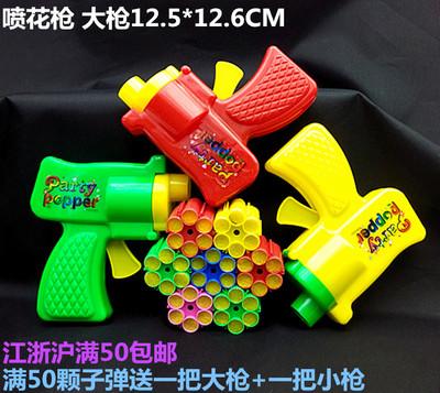 节庆礼花机礼炮彩带喷花枪环保新奇儿童成人玩具子弹满50颗送2枪