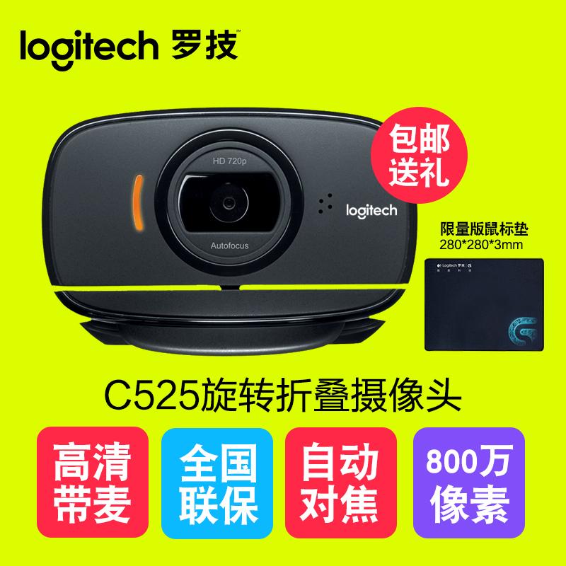 罗技摄像头c525 智能电视机 主播摄像头 高清带麦克风 可旋转版