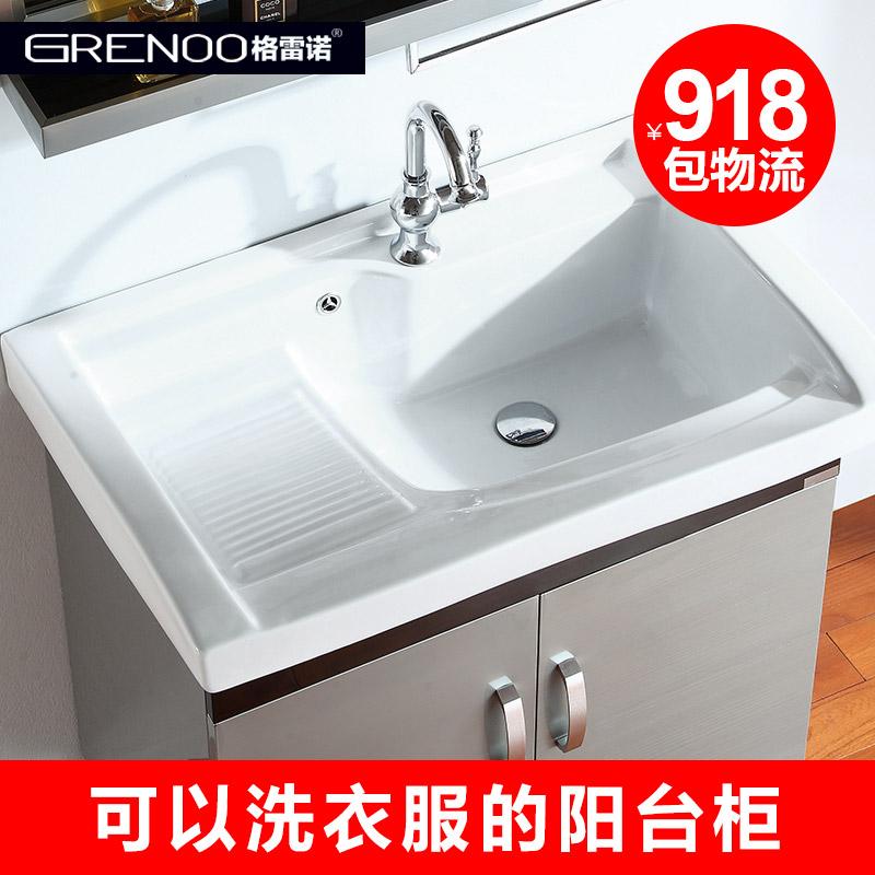 格雷诺洗衣柜阳台不锈钢浴室柜组合落地洗衣机柜带搓板脸盆洗衣池