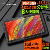 友基UG-16Pro数位屏手绘屏手写屏绘画屏电脑绘图屏数位板数绘屏