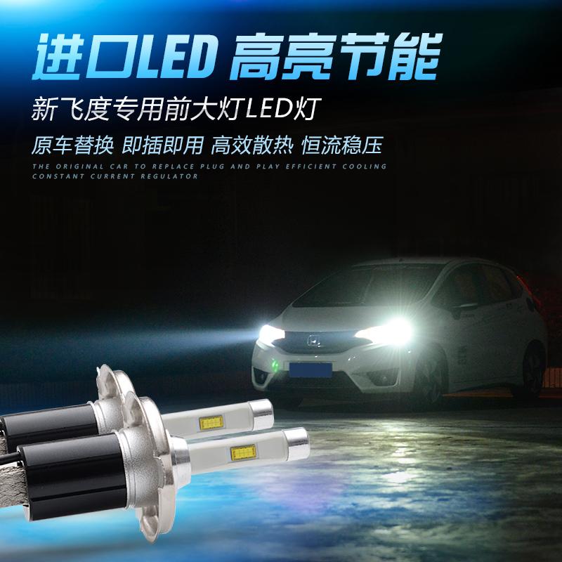 专用于本田新飞度汽车led前大灯 14-17款飞度改装led远光近光灯泡