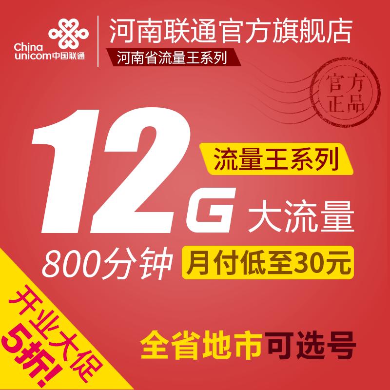 河南联通4G手机号码卡超...