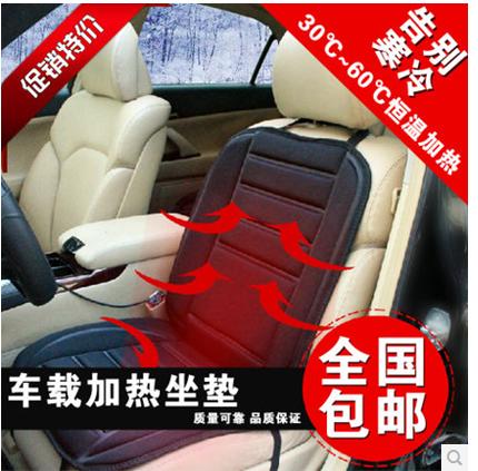 汽车制热暖坐垫冬季车载电加热座垫五菱荣光S宏光昌河面包车