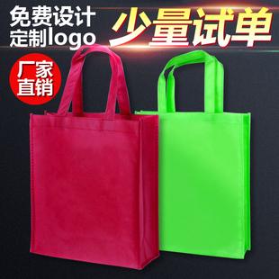 无纺布袋定做手提袋订做环保袋定制广告购物空白袋子现货加急
