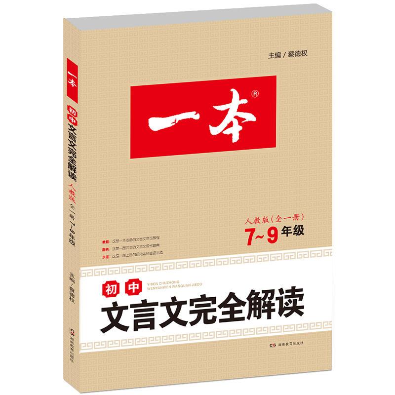 初中文言文句子翻译教案