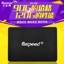 固态硬盘90g 笔记本台式机 ssd非60g 士必得 90G