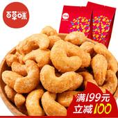 【百草味-炭烧腰果150g】坚果零食炒货食品 腰果仁干果批发