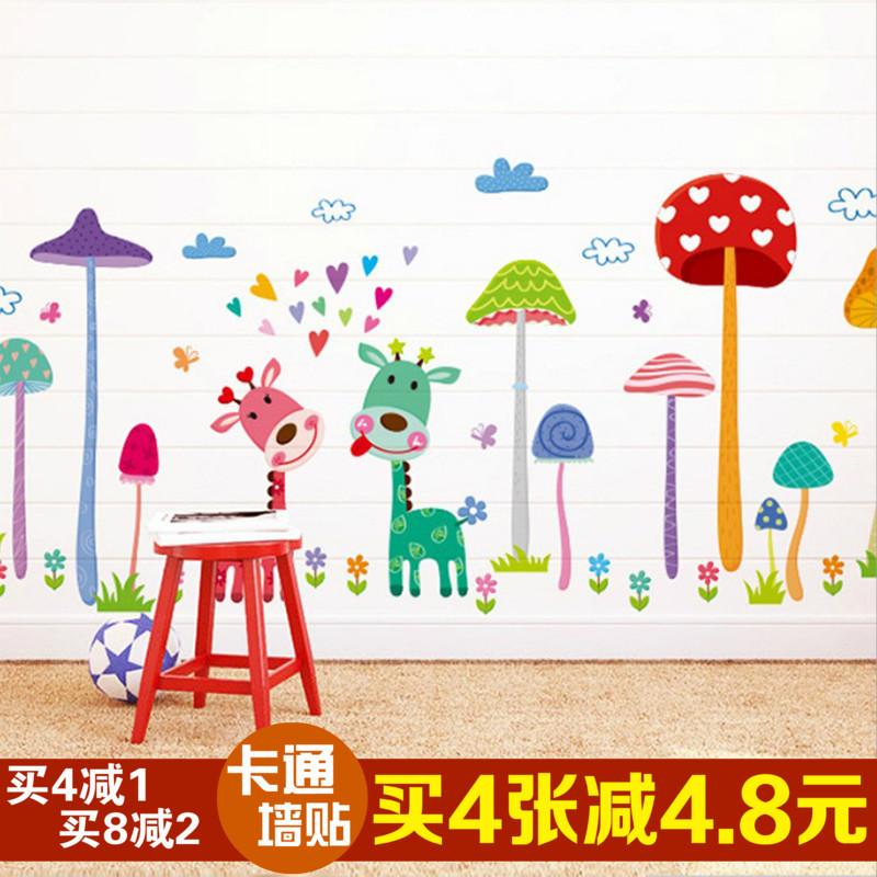 动物墙贴可移除宝宝卧室儿童房装饰贴画幼儿园教室