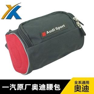 奥迪原装 A1A3A4LA5A6LA7A8Q3Q5腰包 户外运动纪念品旅行背包