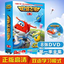 正版包邮 超级飞侠高清儿童片动画片全集视频光盘DVD碟片英文版