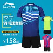 李宁羽毛球服套装套服男女运动服球衣短裤速干短袖上衣T恤比赛服